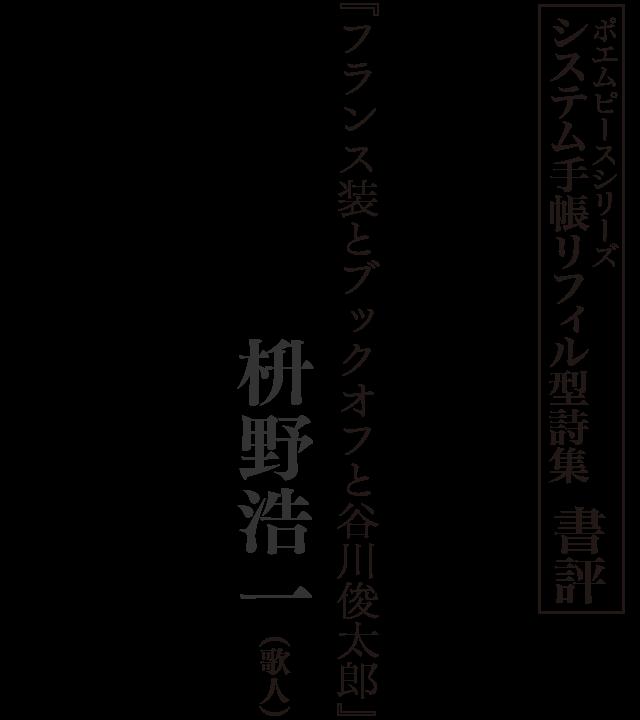 ポエムピースシリーズ システム手帳リフィル型詩集 書評  『フランス装とブックオフと谷川俊太郎』 枡野浩一(歌人)