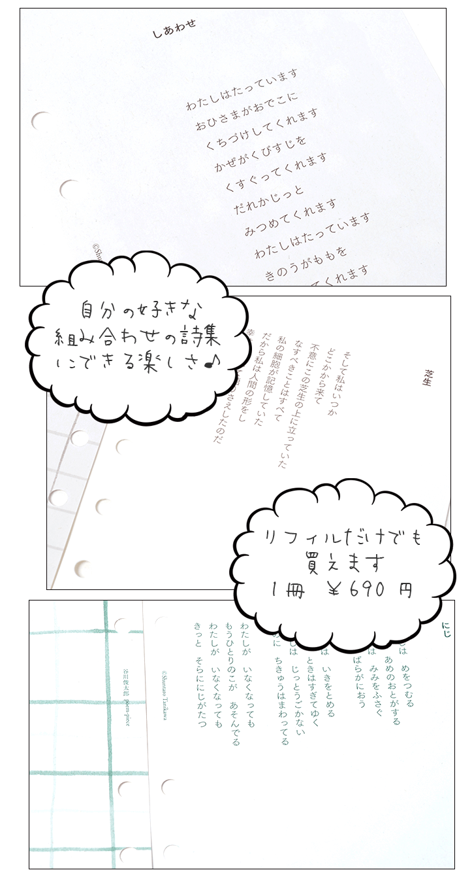 自分の好きな  組み合わせの詩集  にできる楽しさ♪  リフィルだけでも  買えます  1冊 ¥690円