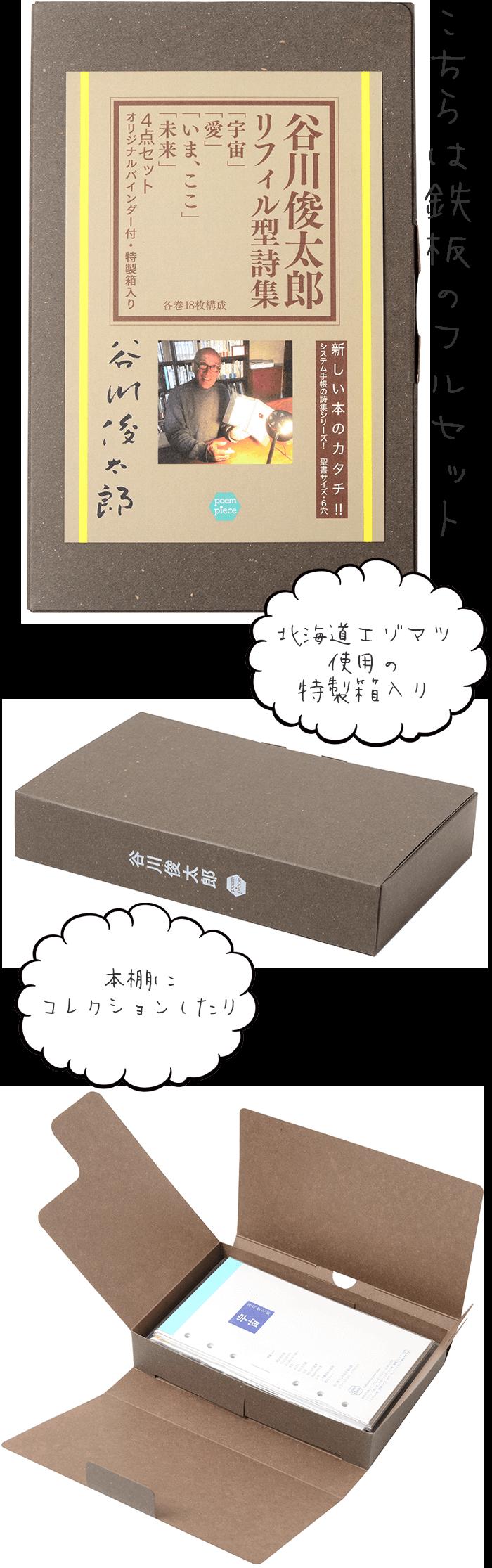 こちらは鉄板のフルセット  北海道エゾマツ  使用の  特製箱入り  本棚に  コレクションしたり