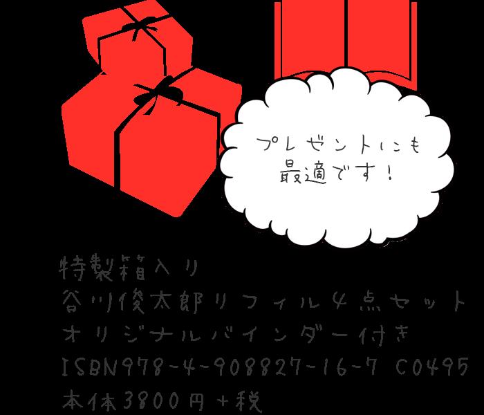 プレゼントにも  最適です!  特製箱入り  谷川俊太郎リフィル4点セット  オリジナルバインダー付き  ISBN978-4-908827-16-7 C0495   本体3800円+税