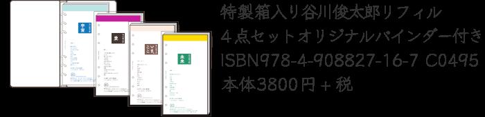 特製箱入り谷川俊太郎リフィル4点セット オリジナルバインダー付き  ISBN978-4-908827-16-7 C0495   本体3800円+税