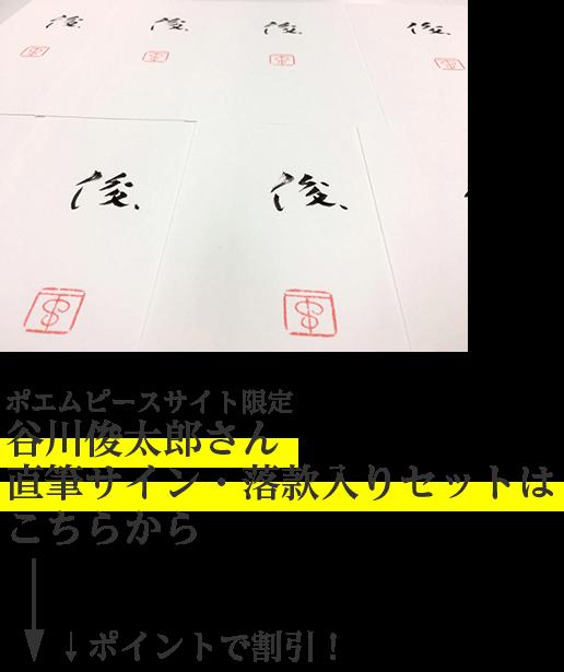 ポエムピースサイト限定 谷川俊太郎さん 直筆サイン・落款入りセットは こちらから ↓ ↓ポイントで割引!
