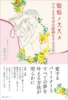 姫婚ノススメ ,~ママより幸せな結婚をする方法~