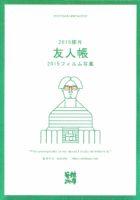 2015 友人帳 , フィルム写真