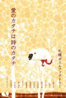 愛のカタチは詩のカタチ ,札幌ポエムファクトリー