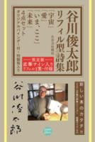 谷川俊太郎 リフィル型詩集4点 ,+バインダー、直筆サインリフィルセット