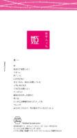 田中みっち 姫 , ポエムピースシリーズ・スターPP23ST-05