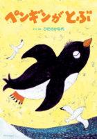ペンギンがとぶ