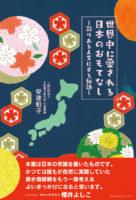 世界中に愛される日本のおもてなし ,〜彩りある人生にする秘訣〜