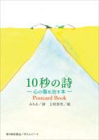 10秒の詩 ,ー心の傷を治す本ー ,PostcardBook