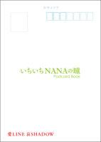 いちいちNANAの瞳 ,Postcard Book
