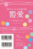 姫愛 リフィル型詩集 ,「姫」「愛」+バインダーセット