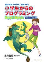 カンタン。タノシイ。カッコイイ。 小学生からのプログラミング Small Basicで遊ぼう!!